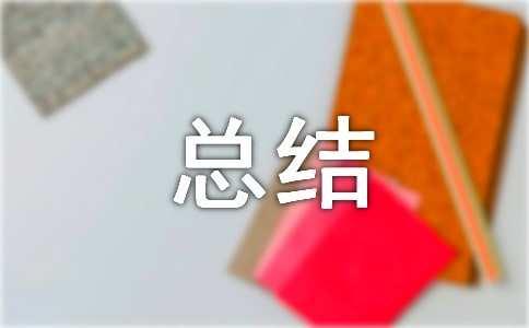 高级财务管理课程总结